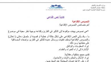 Photo of كيفية كتابة نص اقناعي لغة عربية
