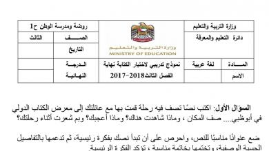 Photo of نموذج تدريبي اختبار الكتابة لغة عربية للصف الثالث الفصل الثالث
