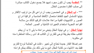 Photo of كيف تكتب مقال لغة عربية