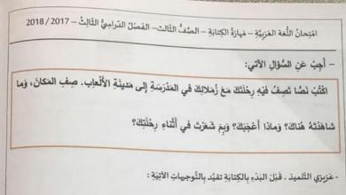 Photo of امتحان الكتابة لغة عربية للصف الثالث الفصل الثالث