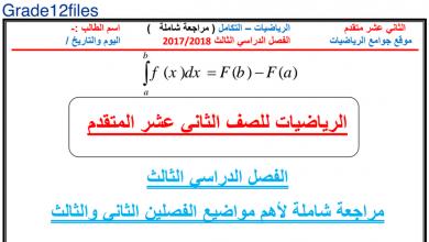 Photo of أوراق عمل مراجعة (الفصل الثاني والثالث) رياضيات للصف الثاني عشر متقدم