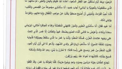 Photo of مراجعة عامة في اللغة العربية صف رابع فصل ثالث