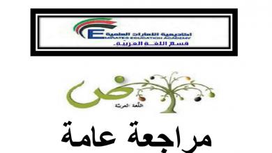 Photo of مراجعة شاملة ، أسئلة متنوعة ، تشمل الاختبارين الكتابي الأول والاختبار الثاني لغة عربية للصف الثامن
