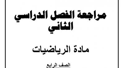 Photo of مذكرة مراجعة مع الاجابات لمادة الرياضيات (الفصل الثاني) للصف الرابع