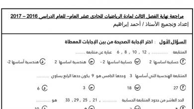 Photo of ورقة عمل مراجعة رياضيات للصف الحادي عشر العام