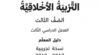 Photo of دليل المعلم تربية أخلاقية الفصل الثالث للصف الثالث