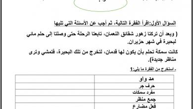 Photo of أوراق عمل مراجعة لغة عربية للصف الثالث