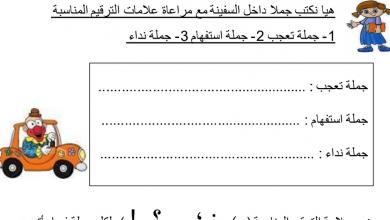 Photo of مراجعة لمهارات اللغة العربية الصف الثالث