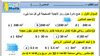 Photo of أوراق عمل (اختيار من متعدد) مع الإجابات رياضيات للصف السادس