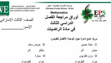 Photo of أوراق مراجعة الفصل الثالث رياضيات صف ثالث
