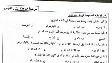 Photo of أوراق عمل وحدة القياس رياضيات للصف الرابع مع الإجابات الفصل الثالث