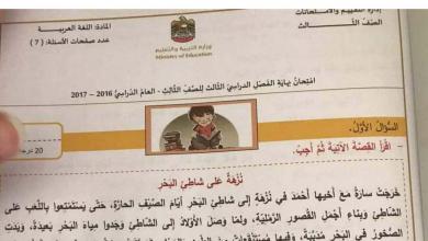Photo of امتحان نهاية الفصل الثالث 2017 لغة عربية صف ثالث