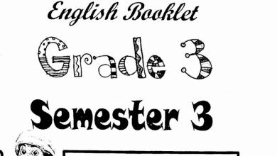 Photo of ملزمة شاملة لمادة اللغة الانجليزية الصف الثالث الفصل الثالث