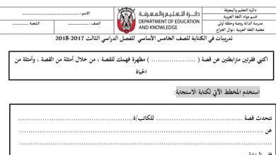 Photo of تدريبات الكتابة لغة عربية للصف الخامس