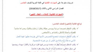 Photo of المهارات الكتابية لغة عربية الصف الخامس الفصل الدراسي الثالث 2018