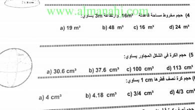 Photo of امتحان تجريبي رياضيات الصف الثامن الفصل الثاني
