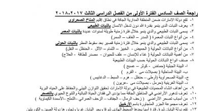 Photo of مراجعة (الفترة الأولى) دراسات اجتماعية للصف السادس
