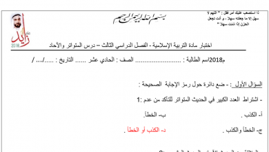 Photo of ورقة عمل المتواتر والآحاد تربية إسلامية للصف الحادي عشر مع الإجابات