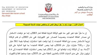 Photo of نموذج امتحان المهارات دراسات اجتماعية للصف الثاني عشر