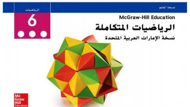 Photo of دليل المعلم لمادة الرياضيات الصف السادس الفصل الثالث