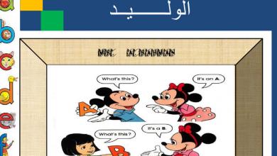 Photo of مذكرة تأسيس في اللغة الإنجليزية للصف الأول