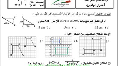 Photo of اختبار رياضيات شامل في الفصل الثالث للصف الثامن