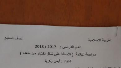 Photo of مراجعة نهائية (اختيار من متعدد) 2 تربية إسلامية للصف السابع مع الإجابات