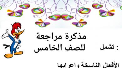 Photo of مذكرة مراجعة (نحو) لغة عربية للصف الخامس