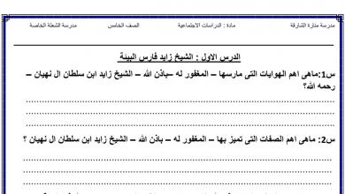 Photo of مراجعة شاملة لمادة التربية الوطنية  الفصل الثاني مع الحل للصف الخامس