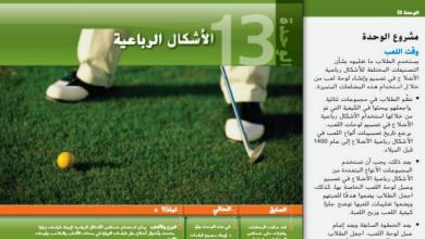 Photo of دليل المعلم وحدة 13 (الأشكال الرباعية) الرياضيات للصف التاسع فصل ثالث