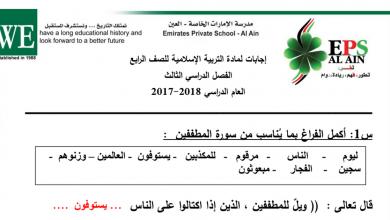 Photo of أوراق عمل مراجعة تربية إسلامية للصف الرابع فصل ثالث
