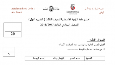 Photo of التقويم الأول تربية اسلامية للصف الثالث الفصل الثالث