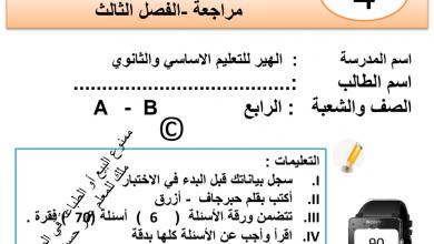 Photo of مراجعة شاملة للفصل الثالث اجتماعيات الصف الرابع