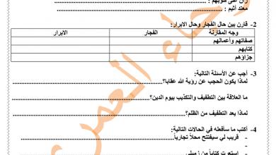 Photo of ورقة عمل (سورة المطففين) تربية إسلامية للصف الرابع فصل ثالث