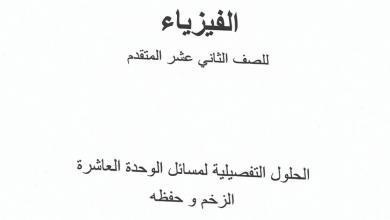 Photo of حل مسائل الوحدة العاشرة الزخم وحفظه فيزياء للصف الثاني عشر فصل ثالث