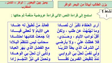 Photo of شرح البحر الوافر لغة عربية للصف العاشر فصل ثالث