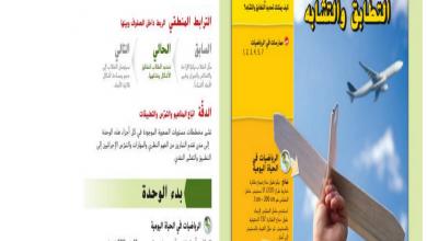 Photo of دليل معلم الوحدة 7 رياضيات  صف ثامن فصل ثالث