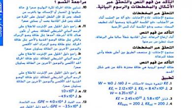 Photo of دليل المعلم الوحدة 11 فيزياء للصف العاشر فصل ثالث