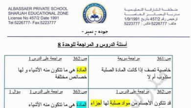 Photo of اسئلة الدروس ومراجعة الوحدة 8 علوم صف أول فصل ثالث