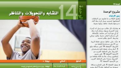 Photo of دليل المعلم وحدة 14 رياضيات صف تاسع فصل ثالث