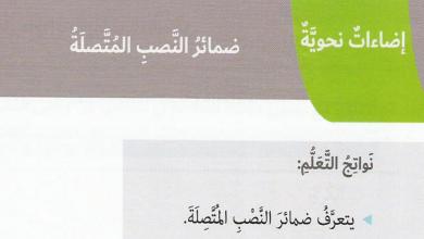 Photo of حل درس ضمائر النصب المتصلة لغة عربية صف سادس فصل ثالث