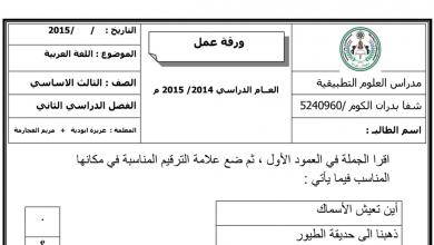 Photo of ورق عمل علامات الترقيم لغة عربية صف ثالث