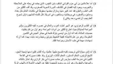 Photo of تدريبات الفهم والاستيعاب لغة عربية صف ثالث فصل ثالث