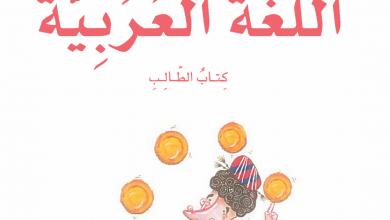 Photo of كتاب_الطالب لغة عربية الصف الثالث فصل ثالث