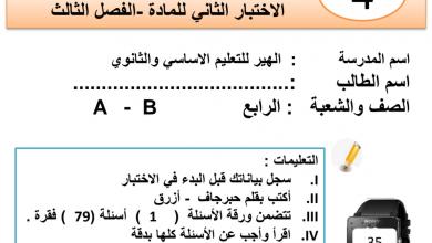 Photo of اختبار تقويمي ثاني الدراسات الإجتماعية والتربية الوطنية للصف الرابع