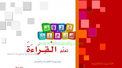 Photo of ملف (تعلم القراءة) 134 صفحة لغة عربية للصف الأول الفصل الثالث