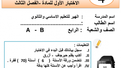 Photo of اختبار تقويمي أول دراسات اجتماعية الصف الرابع الفصل الثالث