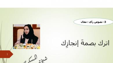 Photo of درس اترك بصمة لغة عربية صف تاسع فصل ثالث