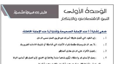 Photo of أوراق عمل الوحدة الأولى تربية وطنية صف رابع فصل ثالث