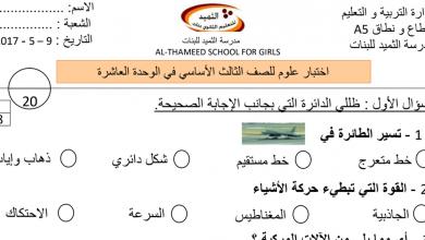 Photo of اختبار في درس القوة والحركة علوم صف ثالث فصل ثالث